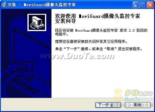MoviGuard家居视频监控系统下载