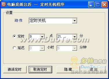 电脑桌面台历下载
