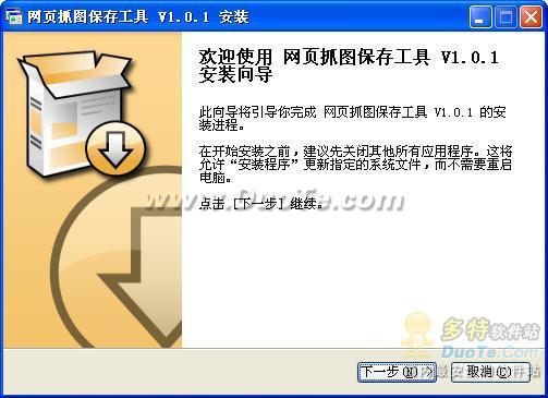 网页抓图保存工具下载