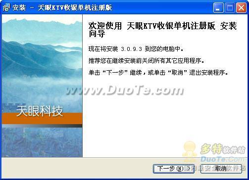 天眼KTV前台收银系统下载