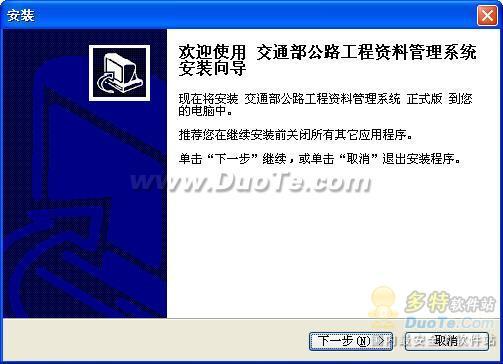 交通部公路工程资料管理系统下载
