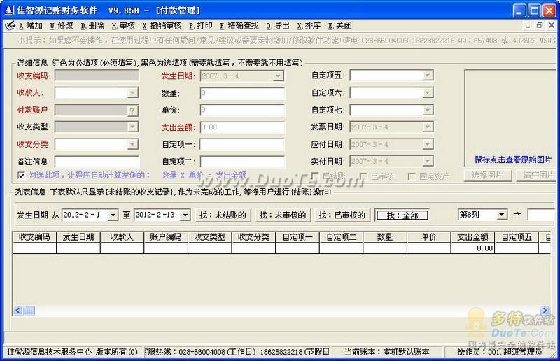 佳智源记账财务软件下载