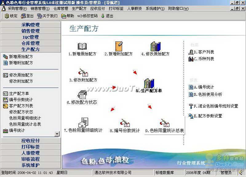 通达塑料原料行业配方管理软件ERP下载