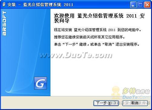 蓝光介绍信管理软件下载