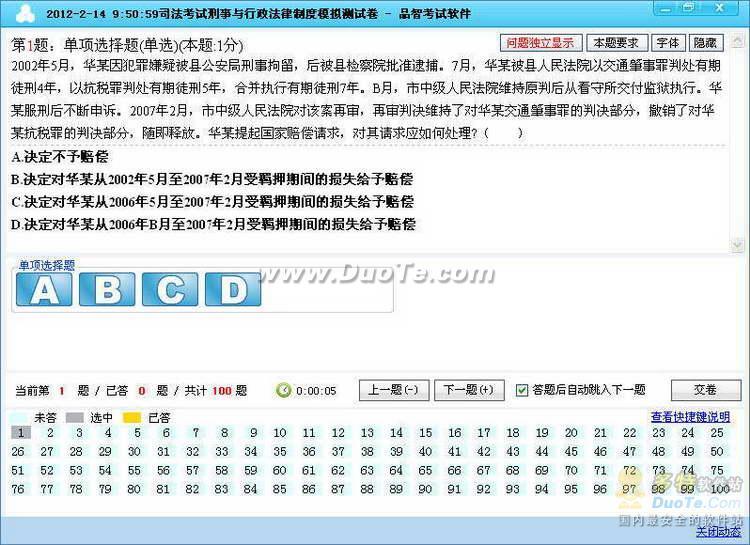 品智考试软件下载