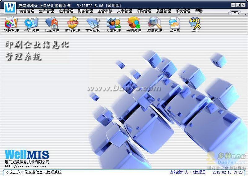 威美印刷管理软件下载