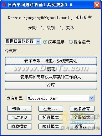 日语单词进阶背诵工具下载
