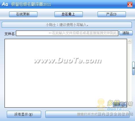 极智后缀名翻译器2011下载