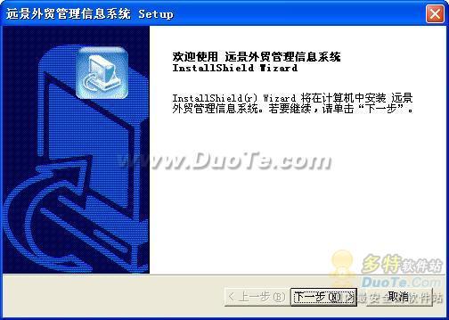 远景外贸管理软件 2008下载