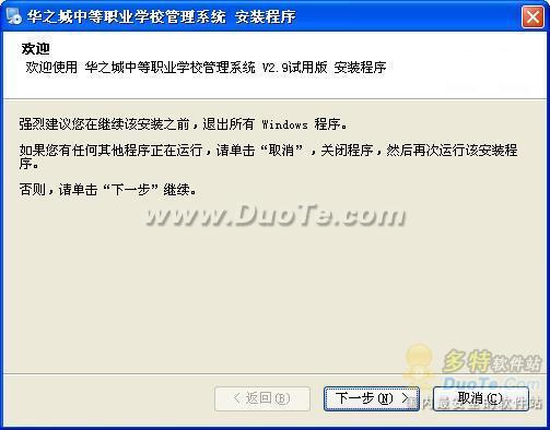 华之城中等职业学校管理系统下载