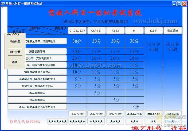 驾驶人科目一模拟考试系统(贵州省题库)下载