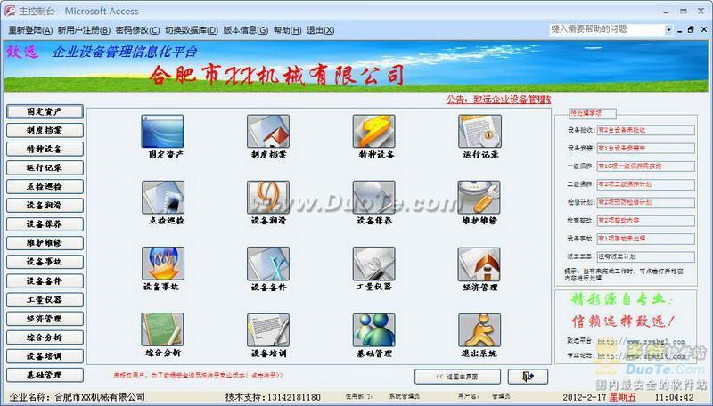 致远企业设备管理软件下载