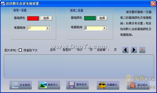 迈洋图文点评系统下载