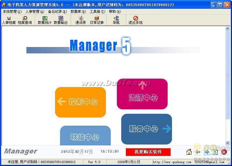 电子档案人力资源管理软件下载