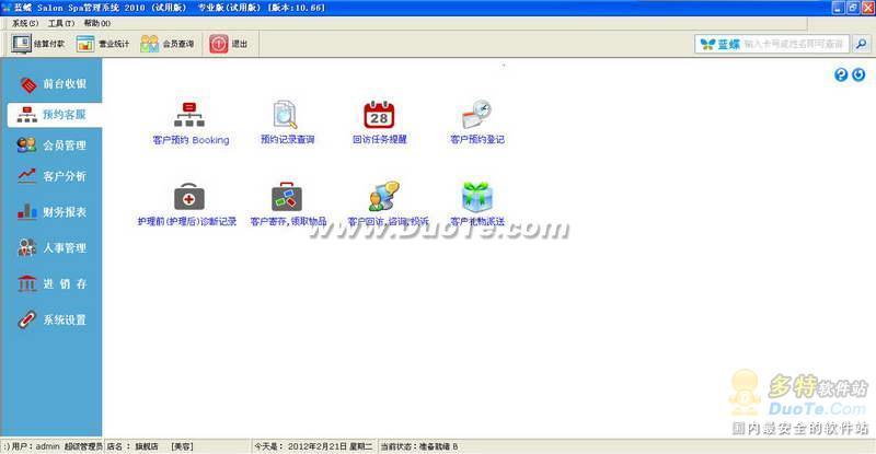 蓝蝶 Salon Spa管理软件 2010下载