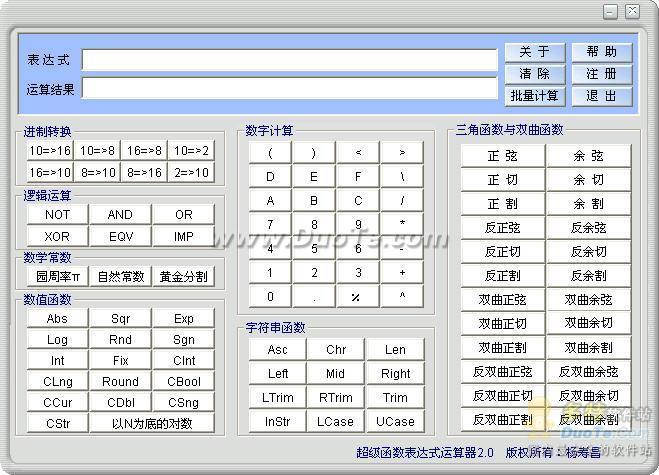 超级函数表达式运算器下载
