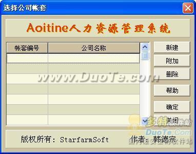 Amiting人事考勤管理系统下载
