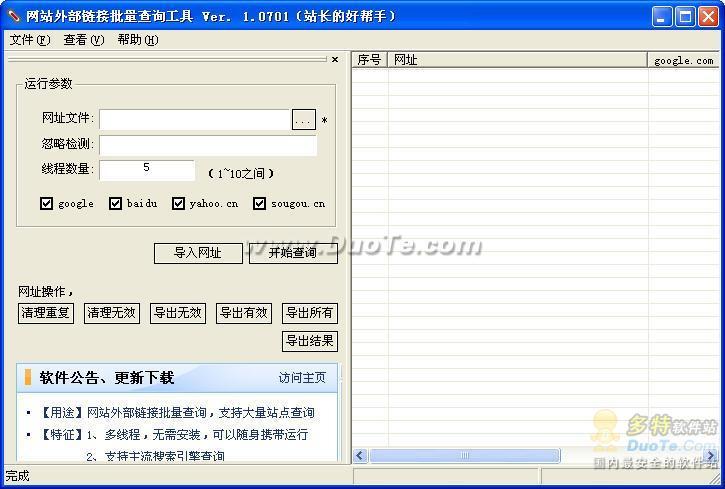 网址外链批量查询工具下载