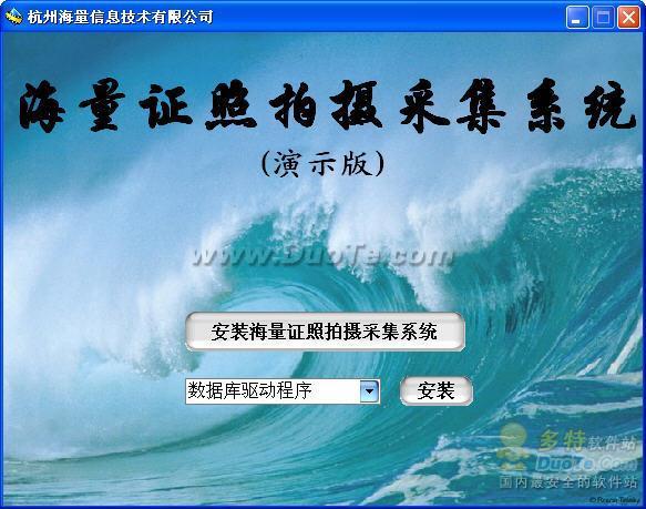 海量照片采集系统(拍照方式)下载