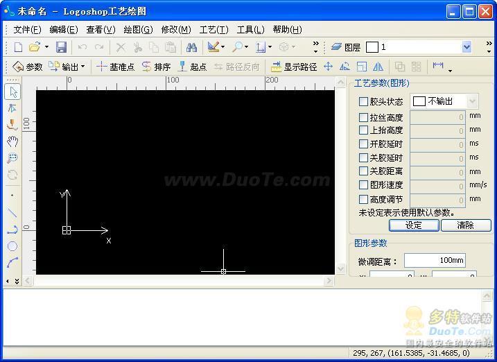Logoshop滴塑处理软件下载