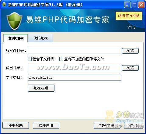 易维PHP代码加密工具下载