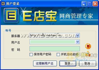 网店进销存管理软件(E店宝)下载