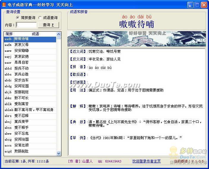成语大全词典2010下载