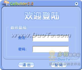 多媒体试卷系统-试卷制作系统下载