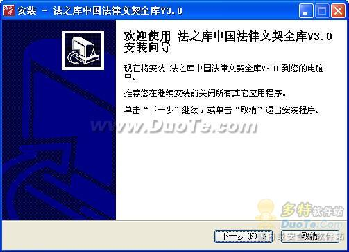法之库中国法律文契全库下载