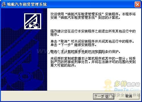 锦航汽车租赁管理系统下载