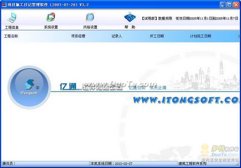 亿通项目施工日记软件下载