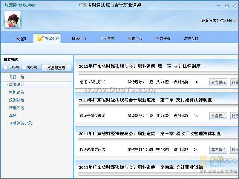 题无忧 2011下载