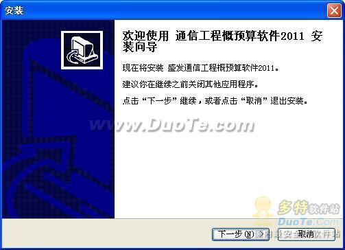 通信工程概预决算软件下载