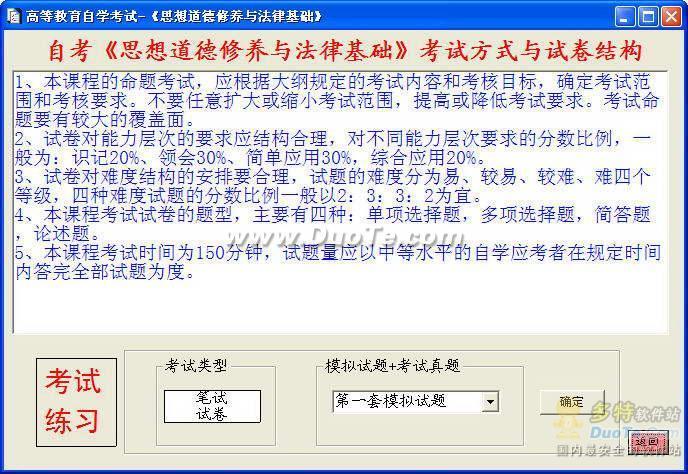 自考(思想道德修养与法律基础)模拟试题软件下载