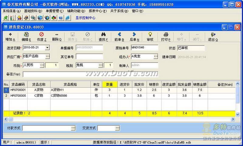 春天商品(货物)管理软件下载