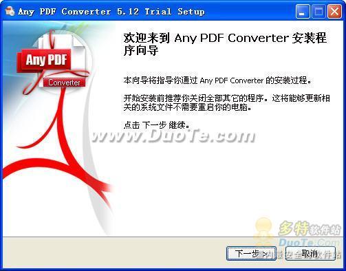 万能PDF转换器 - Any PDF Converter下载