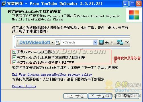 Free YouTube Uploader下载