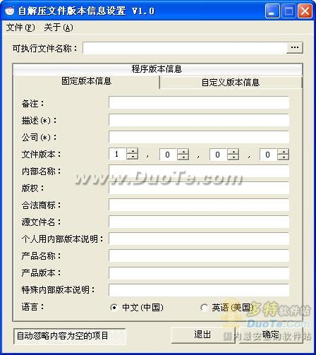 自解压文件版本信息设置下载