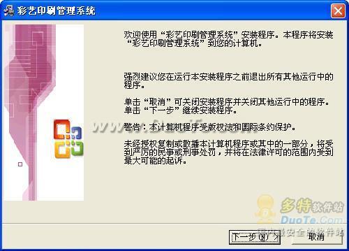 彩艺印刷管理软件下载