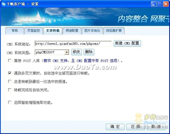 PHPCMS+千帆采集软件下载