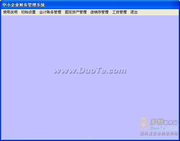 中小企业财务管理系统下载