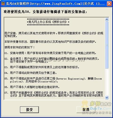 竞凡OA网上自动化办公系统标准版下载