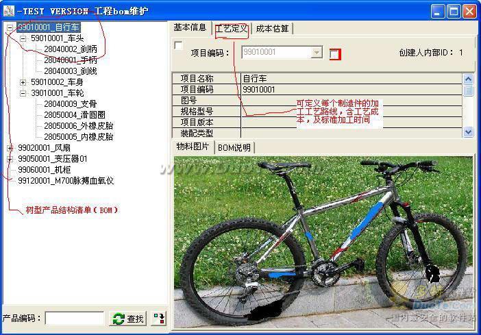 助友U3ERP制造业管理软件下载