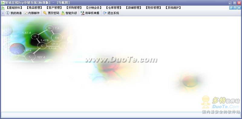 智讯在线Drp分销系统下载