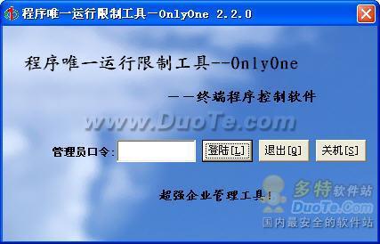 程序唯一运行限制工具--OnlyOne下载