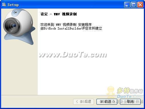 WMV摄像头录像软件下载