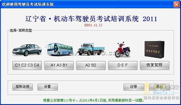 驾驶员模拟考试C1-辽宁版下载
