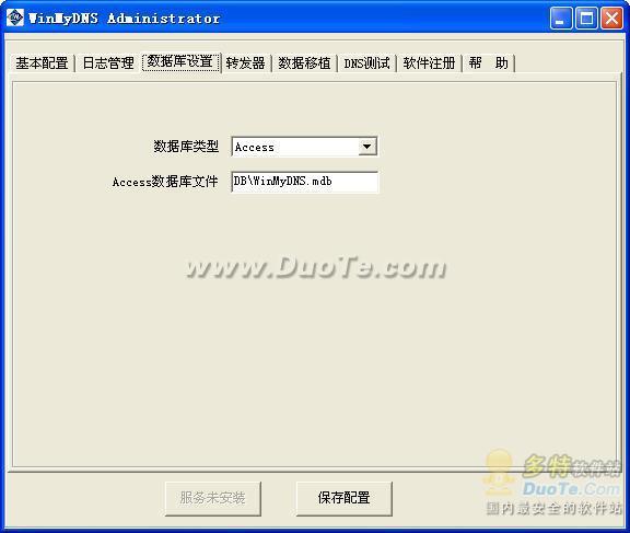 WinMyDNS智能DNS解析系统下载