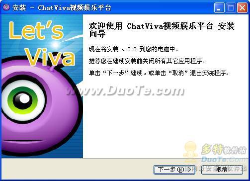 ChatViva视频聊天软件下载