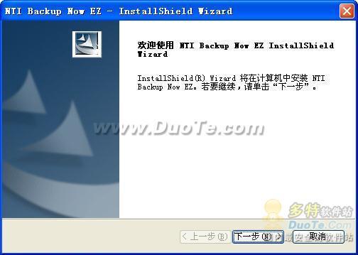 NTI Backup Now EZ下载